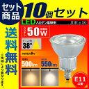 【送料無料】 【10個セット】 LED電球 E11 50w形相当 JDRΦ50 ハロゲン電球タイプ ビーム角38度 電球 e11 50w 60w ハロゲン LEDスポットライト ハロゲン形 ledランプ ledライト 照明 LEDランプ 電球led LDR6L-E11--10 電球色 LDR6N-E11--10 昼白色