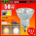 LED電球 E11 50w形相当 JDRΦ50 ハロゲン電球タイプ ビーム角38°ハロゲン電球形 led 電球 e11 50w 60w ハロゲン LEDスポットライト ハロゲン形 ledランプ ledライト 照明 LEDランプ 電球led LDR6L-E11 電球色 2700K LDR6L-E11 昼白色 5000K 【Brite】