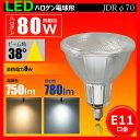LED ハロゲン 電球 E11 JDR径70 LDR8-E11 電球色 2700K 750lm LDR8L-E11 昼白色 5000K 780lm LDR8N-E11 消費電力 8W ビーム角38度 演色性80以上 50Hz 60Hz 100V 80W相当 スポットライト ランプ タイプ 照明 口金 ビームテック