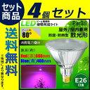 4個セット 植物育成LED LG13W-PAR38 口金E26 ビーム球 E26 観葉植物 植物栽培ライト LED植物育成ライト ビーム角80度散光形 植物育 LG13W-PAR38--4 ビームテック