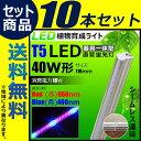 10本セット LED 植物育成ライト LED蛍光灯 40W 器具一体型 直管 T5 LED 直管蛍光灯 LED蛍光管 天井照明 間接照明 棚下照明 ショーケース照明 バーライト 取付金具付き LEDランプ 植物育成用 LED LG40-T5II--10 ビームテック