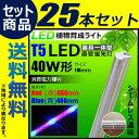 25本セット LED 植物育成ライト LED蛍光灯 40W 器具一体型 直管 T5 LED 直管蛍光灯 LED蛍光管 天井照明 間接照明 棚下照明 ショーケース照明 バーライト 取付金具付き LEDランプ 植物育成用 LED LG40-T5II--25 ビームテック