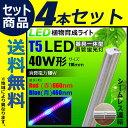 4本セット LED 植物育成ライト LED蛍光灯 40W 器具一体型 直管 T5 LED 直管蛍光灯 LED蛍光管 天井照明 間接照明 棚下照明 ショーケース照明 バーライト 取付金具付き LEDランプ 植物育成用 LED LG40-T5II--4 ビームテック