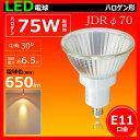 LED電球 E11口金 75W形相当 JDR 70mm ハロゲン球 中角30度 電球色 スポットライト ビームランプ LS7111JA ビームテック