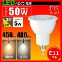 LED電球 e11 50W相当 角度30度ハロゲン形 ハロゲン型 JDR径50 LEDスポットライト E11 LEDハロゲン球 e11 LSB5111A-30 電球色 LSB5111Y-30 昼白色 照明 LEDランプ