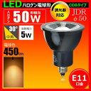 LED電球 e11 50W相当 調光器対応 角度30度ハロゲン形 JDR径50 LEDスポットライト E11 LEDハロゲン球 e11 ハロゲン電球形 黒 ledランプ ハロゲン型 e11口金 LSB5111AKD-30 電球色 450lm