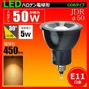 LED電球 e11 50W相当 角度30度ハロゲン形 ハロゲン型 JDR径50 LEDスポットライト E11 LEDハロゲン球 e11 ハロゲン電球形 黒 ledランプ e11口金 LSB5111AK-30 電球色 450lm 照明 LEDランプ