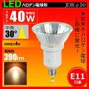 LED電球 E11 40w形相当 JDRΦ50 ハロゲン形 中角30° ハロゲン電球形 ledライト ハロゲン電球 40w LEDスポットライト e11 ledランプ ハロゲンタイプ ダイクロハロゲン LED e11 LSB5111JA 電球色 390lm【brite】