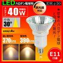 LED電球 e11 40w相当 調光器対応 中角30°JDRΦ50 ハロゲン形 ハロゲン電球形 ハロゲン電球 40w LEDスポットライトledライト ダイクロハロゲン LED e11 LSB5111JHD 濃い電球色 370lm LSB5111JAD 電球色 390lm