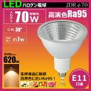 高演色性/Ra95/COBタイプ/径70 LEDスポットライト E11 LED 電球 7W ハロゲン70W型相当 直下照度で比較した場合 店舗照明や生鮮食品に最適 演色性 Ra95 LSB7111AV 電球色 2700K ビームテック