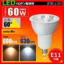 LEDスポットライト ハロゲンランプ形 E11口金 60W相当 直径50mm ビーム角60度 電球 昼光 色 照明 JDR LSL5111A-60 LSL5111C-60 LSL5111-60 ビームテック