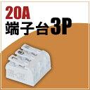 端子台 20A 3P PSE-J008