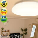 【送料無料】シーリングライト 8畳 6畳 調光 LED 明るい リモコン 天井直付灯 リビング 居間 ダイニング 食卓 寝室 子供部屋 ワンルーム 一人暮らし 照明 電球色 3700lm CL-WD8P ビームテック 文字はっきり