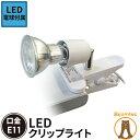 LED電球付き クリップライト おしゃれ E11 照明 業務用 オフィス 工場 現場 作業用 ライト クリップライト ワークライト CLIPLDR6