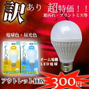 【Outlet】【300円】【訳あり】【お家の電球はコレで決まり!】LED電球 E26口金 7.4w 電球40w相当 【8000円以上送料無料】【アウトレット】【オーム電機】【激安】