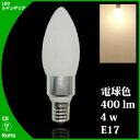 LEDシャンデリア球 e17 電球色 4w 400lm 明るさ 25w〜40w相当 ダイニングフロストタイプ LEDシャンデリア電球 LEDライト