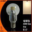 LED電球 e17 電球色 4w 400lm 明るさ30w相当 小型電球 E17口金タイプ LEDライト