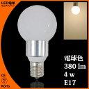 LED電球 e17 電球色 4w 380lm 明るさ25w〜40w相当 小型電球 E17口金タイプ LEDライト