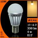 LED電球 e17 ミニクリプトン 調光器対応 ゴールド 4w 350lm 明るさ25w相当 小型電球 E17口金 ミニクリプトン球 LEDライト