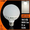 LED電球 e26 ボール球 調光器対応 9w 6000K 昼光色 900lm Ra90以上 調光非対応 100w相当