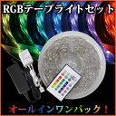 LEDテープライト 5m LEDテープRGB 8000円以上送料無料 オールインワン セット SMD5050 RGB LEDチップ150粒 電源リモコン付 LE...