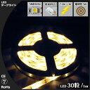 LEDテープライト 5m 防水 IP65相当 電球色 SMD5050 LEDチップ150粒 LEDテープ