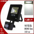 LED投光器 センサー付 10w 昼光色 防水 800lm 防犯用LED投光器 10wタイプ センサー搭載10w LEDライト