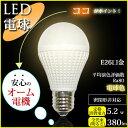 LED電球 E26口金 【電球色・昼白色】から選べる♪ 明るさ30w相当 「大手オーム電機」のLED電球 OHM製LED電球を特別価格にて!【オーム電機】【LED】【安心】【激安】