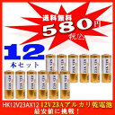 再入荷しました!【580円】【12本セット】【最安値に挑戦!】12V23A乾電池12本セットが激安!【MS21、23AE、23A、A23、V23GA、MN21、LR..