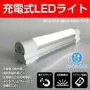 【あす楽】充電式LEDライト マグネット式LEDコンパクトハンディライト LED作業灯 充電式 バッテリーライト モバイルバッテリー式LEDライト 長さ215mm