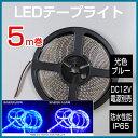 ショッピングイルミネーション LEDテープライト 12V 5m 防水防滴 60粒/mタイプ 青色ブルー 電源ACアダプター別売