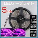 ショッピングイルミネーション LEDテープライト 12V 5m 防水防滴 60粒/mタイプ 桃色ピンク 電源ACアダプター別売
