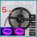 ショッピングイルミネーション LEDテープライト 12V 5m 防水防滴 120粒/mタイプ 桃色ピンク 電源ACアダプター別売