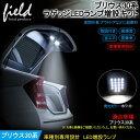 【トヨタ プリウス30系 ラゲッジ LED 増設キット】片側高輝度SMD18発 増設 ラゲッジランプ