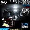 長寿命【COB 1.5W LEDルームラ...