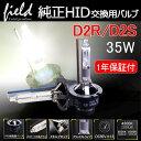 【純正交換用 HID バルブ D2S35w 新型車対応タイプ】 プロジェクタータイプ 専用 HIDバルブ 純正色 4300K 6000K 8000K LED ヘッドライト