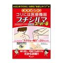 プチシルマ DX5.5 スーパー6【5,000円以上お買い上げで送料無料】