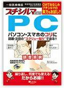【プチシルマのレダ公式通販】プチシルマDX5.5 PC パソコン・スマホのコリに【5,000円以上お買い上げで送料無料】