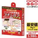プチシルマ DX5.5 スーパー6【5,000円以上お買い上げで送料無料】肩こり・腰痛・パソコンとスマホのコリに