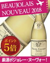 ボジョレー ヌーヴォー 2017 ルイ ジャド マコン ヴィラージュ プリムール 2017 750ml フランス ブルゴーニュ シャルドネ 白ワイン キャンセル不可 西濃運輸 出荷不可