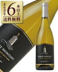 よりどり6本以上送料無料 ロバート モンダヴィ プライベート セレクション シャルドネ 2014 750ml 白ワイン -