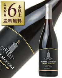 ロバートモンダヴィ プライベート セレクション アメリカ カリフォルニア 赤ワイン