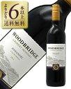 【よりどり6本以上送料無料】ロバートモンダヴィウッドブリッジジンファンデル2015750mlアメリカカリフォルニア赤ワイン