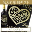 【彫刻】【送料無料】 名入れ 金賞受賞ボルドーワイン シャト...