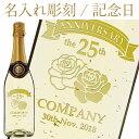 名入れ フェリスタス プレミアム スパークリングワイン 箱付 750ml ドイツ フルラベル 記念日 プレゼント ギフト ラッピング無料