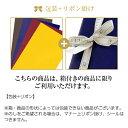 包装紙+リボン掛け ※『箱付』または『ギフトボックス』商品のラッピングご希望のお客様はこちらをご購入