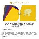 【あす楽】 包装紙+ギフトシール
