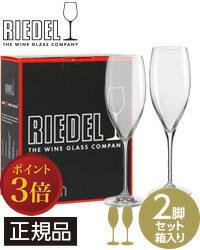 正規品 リーデル ヴィノム キュヴェ プレスティージュ 専用ボックス入り 2脚セット 品番:6416/48 wineglass シャンパン グラス リーデルシリーズ3セットご購入で送料無料(九州、北海道、沖縄対象外)