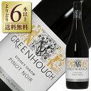 【よりどり6本以上送料無料】 グリーンホフ ヴィンヤード グリーンホフ ストーンズ スロー ピノ ノワール 2017 750ml 赤ワイン オーガニックワイン ニュージーランド