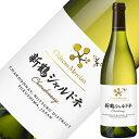 シャトー メルシャン 新鶴シャルドネ 2018 750ml 白ワイン 日本